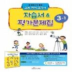 2019년- 대교 초등학교 초등 영어 3-1 자습서 평가문제집 (이재근 교과서편) - 3학년 1학기