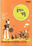 2017년형 고등학교 음악과 생활 교과서 (천재교육 민은기) (신516-4)
