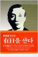 재일(在日)을 산다 - 정환기 自己史 (2009년 4판)