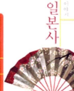 이야기 일본사+한국사 세계사 1-2권 전4권