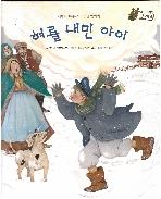 혀를 내민 아이 (세계명작 클래식, 38 : 세계의 옛이야기 - 헝가리의 옛이야기)   (ISBN : 9788958441052)