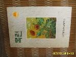 부산중앙여자고등학교 / 목련 제22호 1999 -꼭상세란참조