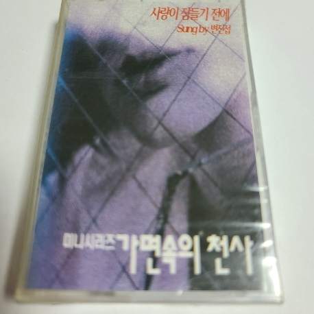 (미개봉Tape) 가면속의 천사 - KBS미니시리즈