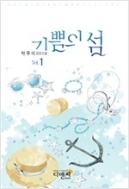 기쁨의 섬1-2(완결)-박주미-