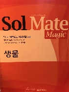 Sol Mate Magic 생물 #