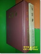 구운몽 (1973년/한국고전문학대계9)
