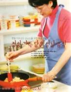 요리책 정성 가득 담은 설날 음식 (신67-1)