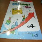[새책] 2007년 하반기 수학 학력 기출문제 4(8절): 교사용