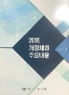 2016 개정세법 주요내용(2017.02)★비매품★ #