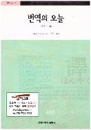 번역의 오늘 - 해석 이론 (Marianne Lederer 저 / 전성기 역, 2001년) (번역학총서 3)