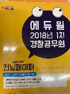 에듀윌 2018년 1차 경찰공무원 컨닝페이퍼 #