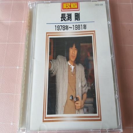 Tsuyoshi Nagabuchi - BEST NOW 1978年 -1981年
