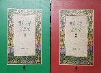 백화나무 숲으로 1-2 (전2권 세트) 김성우