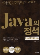 JAVA의 정석+요약집-(2nd Edition)-2013