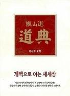 증산도 도전 - 신국판가죽단본/미색