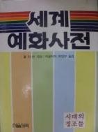 세계예화사전-시대의 징조들 -서울서적