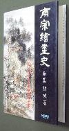 남종회화사 [초판]  /사진의 제품   /상현서림 /☞ 서고위치 :GL 1 *[구매하시면 품절로 표기됩니다]