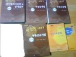 2009 공인중개사 2차 기본서(네권)+용어해설집+한손에 쥐는 소법전 /여섯권