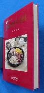 한국의 떡 한과 음청류 [초판] /사진의 제품  :☞ 서고위치:Sw 1 * [구매하시면 품절로 표기됩니다]