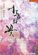 어둠의 꽃 ☆북앤스토리☆ 19세미만구독불가