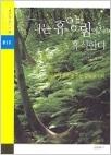 나는 휴양림에서 휴식한다 - 내 생활에 활력을 주는 숲속 놀이터 (1판1쇄)
