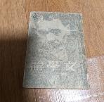 콜키  문학론 /1947년초판본/실사진첨부/45