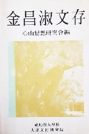 김창숙 문존 1994년판