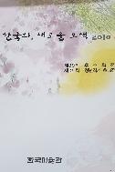 한국화 새로운 모색 2010 (제39회 후소회전, 제2회 청년작가 초대전)