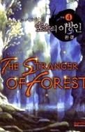 숲속의 이방인 1-4 완결 ☆북앤스토리☆