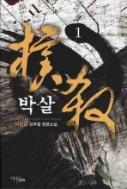 박살 (1~9 완결)