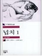 넙치 1 - 세계문학전집 63 말하는 넙치와 여자 요리사 이야기(전2권중 1권) 1판 14쇄