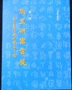 2005년 오옥연서회전 제1회 -동방서법탐원회 第12期    /사진의 제품  ☞ 서고위치:RZ 2  * [구매하시면 품절로 표기됩니다]