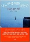 나는 구름 위를 걷는다 - 줄타기꾼 필리프 프티의 세계무역센터 횡단기 (초판제1쇄)