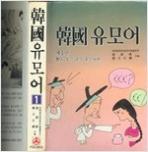 한국 유모어 제1권