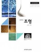 고등학교 조형 교과서 -2015 개정 교육과정-광주광역시교육청