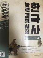 한국사능력검정시험 고급