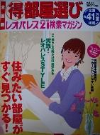 [全國版] 得部屋選び Vol.23