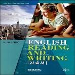 능률교육 고등학교 고등 영어 독해와 작문 자습서 (High School English Reading and Writing) (2017년/ 이찬승)