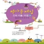 금성출판사 중학교 중학 기술가정 2 평가문제집 중등 (2017년/ 조강영) - 2학년~3학년