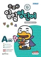 우공비 일일영단어 A단계 ★선생님용★ #