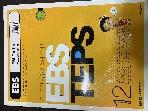 EBS TEPS FM Radio 2008.12월 ★CD, 책속의책 없음★ #