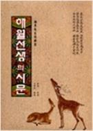해월선생의 시문 [양장/1999초판]