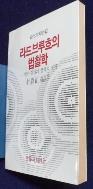 라드브루흐의 법철학(현대의지성 42)  [소장자 스템프 有(윗면1곳) 초판 ] 사진의 제품   / 상현서림  / :☞ 서고위치:MG 4 *  [구매하시면 품절로 표기됩니다]