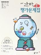 동아출판 중학교 과학 2 교과서 평가문제집 김호련외 2015개정 2020
