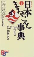 イラスト日本まるごと事典