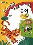 초등학교 국어 2-2 나 교과서 2021사용 /최상급