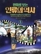 만화로 보는 인류의 역사 1  ~ 2 두권세트