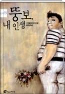 뚱보 내인생 - 뚱보 벵자멩이 겪는 살과 인생 그리고 사랑의 함수 관계를 그린 성장소설 초판10쇄