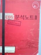 EBS 분석노트 2 영어영역 B형     (2013년/메가북스/b)