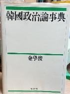 한국정치론사전 (전1권)  /232